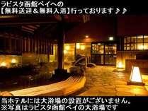 ■当館には大浴場はございません。ラビスタ函館ベイへの無料送迎&無料入浴サービスがございます。