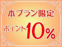 もれなく10%ポイントが貯まる!