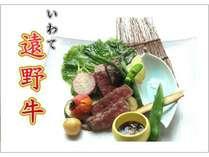 【2食付】8月9月限定! いわて遠野牛洋定食プラン