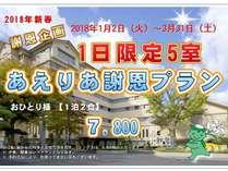 あえりあ遠野新春謝恩企画 1日5室限定!! 2食付プラン