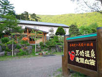 天狗温泉浅間山荘の外観