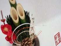 【お年玉付!大謝恩特別企画】新春を寿ぐ!初湯と笑う宴に『福』来るプラン♪【夕食レストラン】