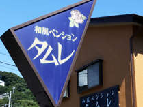 入田浜まで徒歩3分!和風ペンションタムレへようこそ!