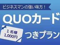 QUOカードつきプラン,神奈川県,Hotelフロ-レンス小田原