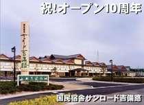冬ならさらにオトク!中・四国の休暇村がお祝い♪【サンロード吉備路】祝10周年おめでとう