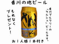 【平日限定】さぬき地ビール付きプラン
