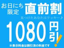 ★直前割★2月限定!伊勢海老会席プランが1080円OFF♪海の幸堪能!