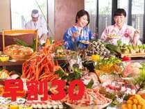 [春早得30] 紅蟹・マグロ・サザエ・海老 海幸ガッツリ食べ放題★海鮮かぶりつきビュッフェ [ZY***YG]