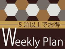◆【連泊割】5泊以上でお得☆相生駅隣接でアクセス抜群!朝食は和洋バイキング♪【朝食付】