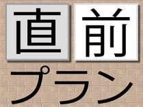 ◆【直前割】相生駅隣接!抜群の立地のホテルをビジネス、観光の拠点に♪【素泊り】