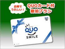 【QUOカード1000円付プラン】シングルBタイプ(禁煙)