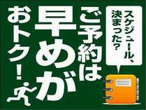 【早割3☆】早期予約割引プラン<天然温泉・朝食付>