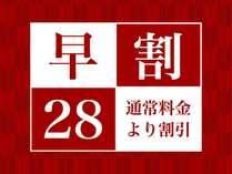 ◆早割28ロゴ/当館のご宿泊は早期予約がオススメ!通常料金よりお得な料金をご用意しております