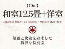 【和室12.5畳+ツイン/70平米】1部屋だけの優雅さと快適さを合わせ持つ、贅沢なコネクトルーム