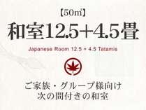 【和室12.5+4.5畳/50平米】次の間が付いた和室ならでは、大人数でのご宿泊にも最適