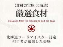 【厳選食材】北海道フードマイスター認定の仕入担当者が、道内各地を回りその地の美味を買い付け