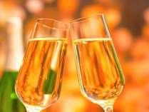 【スパークリングワイン】当館こだわりの料理と共に、大切な人と過ごす記念日旅行