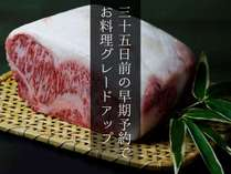 【一泊二食】35日前の早期予約でお料理グレードアップ!!【創作料理 BAN-YA】