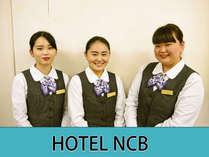 ホテルNCBへようこそ