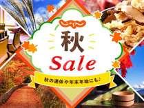 【じゃらん秋SALE】期間限定! 「はつはな懐石」 特別割引セール!!