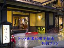 *【期間限定】創業60周年記念プラン