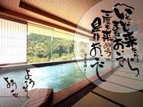 展望大浴場からの眺めや肌浸透の良い温泉、親しみやすい接客が好評の温泉旅館♪
