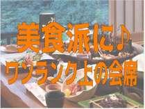 【美食派に♪】ワンランク上の夕食でちょっぴり贅沢夏休み☆今だけ乾杯生ビールがタダ♪ 【夕食は食事処】