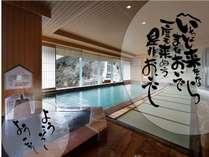 【展望大浴場《萩姫の湯》】冬は雪見風呂をお楽しみいただけます♪(例年12月末頃~2月末頃まで)
