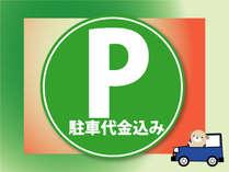 【天然温泉無料】お得で楽々♪駐車場代金込み込みプラン☆2名1室