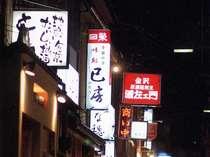 【木倉町】73店もの飲食店が軒を連ねる。ホテルから徒歩5分