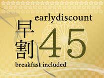 45日前の予約がお得!朝食付