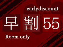 55日前までの予約なら<早割55>が断然お得♪スペシャルプライスにてご提供!ポイントも8%還元!