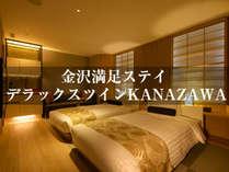 和の粋を愉しむ【デラックスツインKANAZAWA】に泊まる金沢満足ステイ
