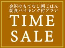 【室数限定 朝食付きセール】7~8月のご宿泊の予約なら特別価格!!