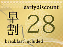 【早得28◆ラグジュアリーフロア】クラブラウンジご利用付◆28日前のご予約でお得★3種の選べる朝食付