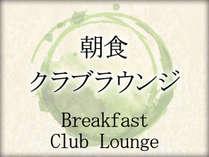 朝食 クラブラウンジ