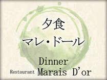 夕食 マレ・ドール