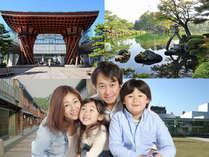 <夏の金沢へ家族でGO!>5歳以下添い寝無料&朝食バイキング無料♪VOD付◎仲良しファミリープラン