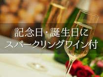 <記念日・誕生日におすすめ>スパークリングワイン付〇ホテルで過ごすSpecialAnniversaryStay