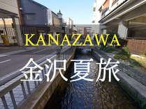 <金沢夏旅>水の街金沢を歩こう♪インスタ映え◎手ぶらで浴衣レンタル&金箔入り入浴剤付