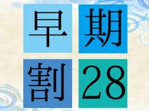 【早得28◆ラグジュアリーフロア】クラブラウンジご利用付◆28日前のご予約でお得★シンプルステイ2019