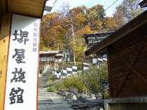 山形・蔵王の格安ホテル堺屋旅館