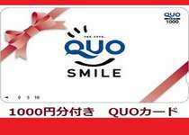 *朝食&Stay&QUOカード1,000円Plan*・