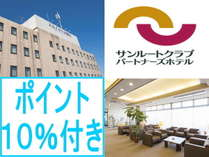 【ポイントUP】10%付き♪朝食無料★和食は自慢の富山県産コシヒカリ・洋食は熱々ベーコンエッグ☆