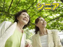 ≪60歳以上のシニア同伴限定≫健康☆いきいきプラン 1泊2食付で7999円から! 一人旅も歓迎♪