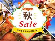 【じゃらん秋SALE】10%OFF【特選和会席】姿造り付き五種盛り×鮑の踊り焼き×香川県産牛の鉄板焼きなど
