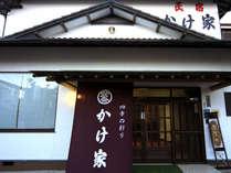 四季の彩り かけ家 (静岡県)