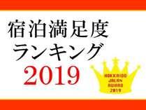■北海道じゃらん■ 宿泊満足度ランキング2019 ホテル編第3位 95.7点