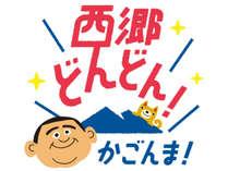 【大河ドラマ★西郷どん放映記念】本気の鹿児島魅せます☆白豚&黒豚&和牛しゃぶ!