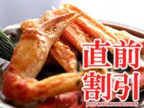 【直前割☆最大3,000円off】じゃらん限定!旬を食そう♪お気軽カニスタンダードプラン